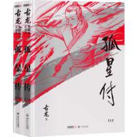 古龙精品集(朗声插画版)-孤星传(上下册)
