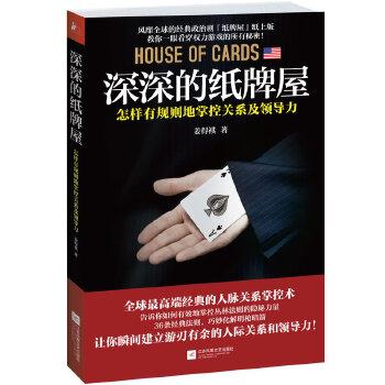 深深的纸牌屋(pdf+txt+epub+azw3+mobi电子书在线阅读下载)