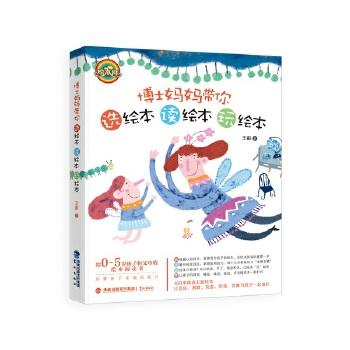 博士妈妈带你选绘本、读绘本、玩绘本 给0~5岁孩子和父母的绘本阅读指导书,启蒙孩子幸福的能力。
