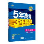 曲一线 高中地理 必修1 人教版 2020版高中同步 5年高考3年模拟五三