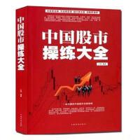 中国股市操练大全 股票入门书籍股市趋势技术分析书 炒股教学书籍 股市操作大全 市场交易策略管理