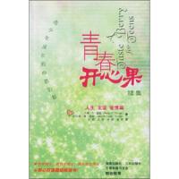 【旧书二手书8新正版】 青春开心果续集:人生、友谊、爱情篇  9787807000952