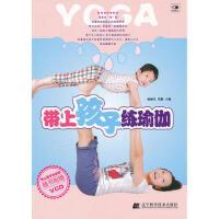 【二手书8成新】带上孩子练瑜伽(随书附赠V 矫林江, 珍妮 辽宁科学技术出版社