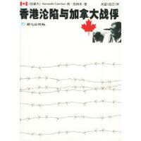 [二手旧书9成新],香港沦陷与加拿大战俘,(加)肯・凯姆本 ,吴迪,9787807161356,北京日报出版社(原同心