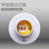 【好货优选】声控灯座智能声光控感应延时开关楼道明装led节能灯头E27螺口用