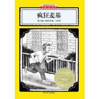 耕林精选大奖小说――疯狂麦基
