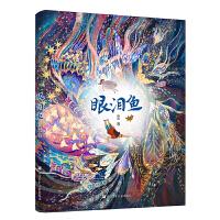 汤汤幻野故事簿:眼泪鱼
