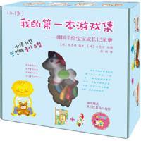 韩国手绘宝宝成长记录册赠送精美澳贝玩具斑马摇铃+两大张相角贴,记录从怀孕、宝宝出生到宝宝一岁的每一个美