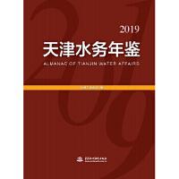 2019天津水务年鉴 9787517080091 水利水电出版社 天津市水务局