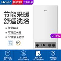 海尔(Haier)L1PB20-HT3(T) 燃气壁挂炉家用供暖洗浴采暖炉 新款上市 洗浴采暖 两用