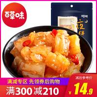 【百草味-牛蹄筋100g】麻辣牛肉牛板筋卤味熟食零食小吃