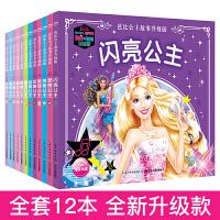 芭比公主童话故事书全套12册彩图注音芭比公主书籍儿童睡前故事书芭比公主故事书0-3-6-12周岁幼儿书籍芭比公主故事.