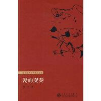 【旧书二手书8新正版】 爱的变奏 叶辛 9787530648230 百花文艺出版社