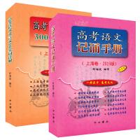 义博!上海高考学语文 2018年新版高考语文记诵手册 上海卷+高考语文文言文300实词详解双色版 全套2本