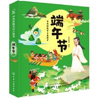 化学工业:中国传统节日立体书. 端午节