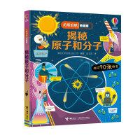 揭秘原子和分子 [7-10岁] 接力