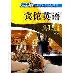 新理念中职职业英语系列教材:宾馆英语(学生用书)含MP3下载