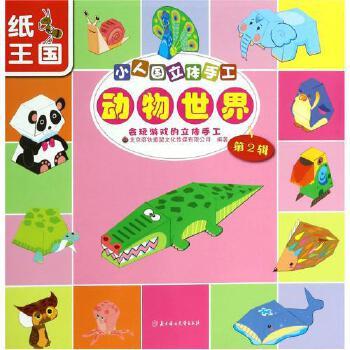 动物世界/小人国立体手工 北京磨铁童盟文化传媒有限公司 正版书籍
