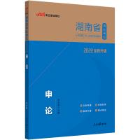 中公教育2021湖南省事业单位公开招聘工作人员考试:申论(全新升级)