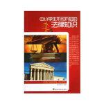 中小学生 不可不知的法律知识 柏项阳著 9787514121360