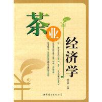 【二手旧书8成新】茶业经济学 杨江帆 9787510017261 世界图书出版公司