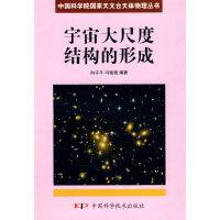 中国科学院国家天文台天体物理丛书--宇宙大尺度结构的形成