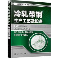 冷轧带钢生产工艺及设备