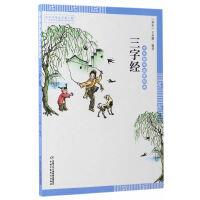中华国学启蒙经典――三字经