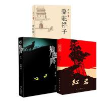 红岩 骆驼祥子 狼图腾(套装共3册)中小学推荐图书