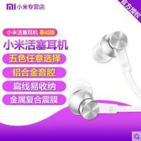 【支持礼品卡】Xiaomi/小米 小米活塞耳机 基础版 手机线控耳机 入耳式耳塞