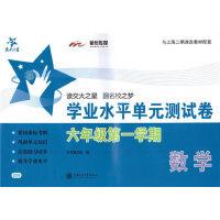 正版现货 交大之星 学业水平单元测试卷 数学 六年级第一学期/6年级上 上海初中教材教辅