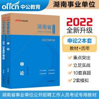 中公教育2021湖南省事业单位考试:申论(教材+历年真题)2本套