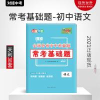 2021版天利38套初中语文常考基础题 九年级中考语文基础知识专项训练专题全国历年试题中考真题试卷 2020年初三语文中