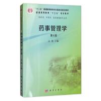 药事管理学-第4版
