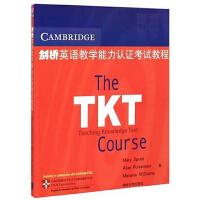 现货清华大学 剑桥英语教学能力认证考试教程 The TKT Teaching Knowledge Test Cours
