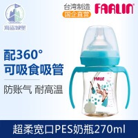 台湾进口华林贝比farlin超柔PPSU曲线自动奶瓶150ml/270ml