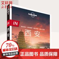 孤独星球Lonely Planet旅行指南IN系列:西安(中文版) 中国地图出版社