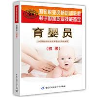 【二手书8成新】育婴员(初级 中国就业培训技术指导中心组织写 中国劳动社会保障出版社