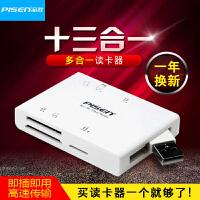 品胜读卡器多合一 *迷你SD卡MS XD TF M2多功能手机数码相机单反相机读卡器CF卡读卡器