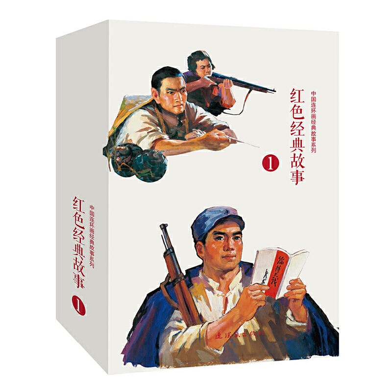 红色经典故事(1)(全10册)中国连环画经典故事系列连环画 小人书 名著 儿童读物 名家名绘
