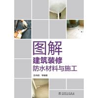 图解建筑装修防水材料与施工