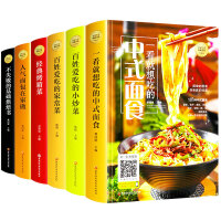 全6册菜谱书家常菜大全舌尖上的中国美食蛋糕书籍大全烘焙面包书家用新手入门中式面食家常菜小炒菜烤箱菜儿童营养餐食谱大全书