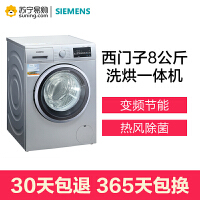 SIEMENS/西门子XQG80-WD12G4681W全自动8公斤滚筒家用烘干洗衣机