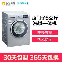 【苏宁易购】SIEMENS/西门子XQG80-WD12G4681W全自动8公斤滚筒家用烘干洗衣机