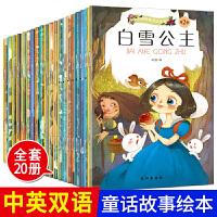 格林童话安徒生童话全集彩图注音版全套20册小学儿童绘本故事书3-4-5-6-7岁一年级必读带拼音字大经典图书拇指姑娘白