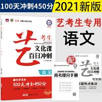 2020版 艺考生文化课百日冲刺 语文 助力艺考生100天冲刺450分