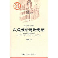 【二手书8成新】戊戌维新运动史话 刘悦斌 社会科学文献出版社