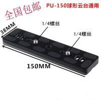 通用PU-150 快装板单反相机三脚架球形云台配件百诺 B,J,V快拆板