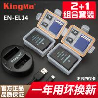 EN-EL14电池for尼康D3100 D3200 D3300 D3400 D5100 D5200