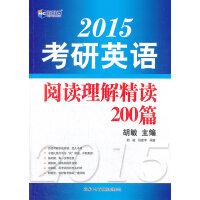 《2015考研英语阅读理解精读200篇》新航道英语学习丛书